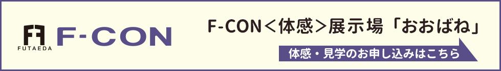 F-CON(旧光冷暖)